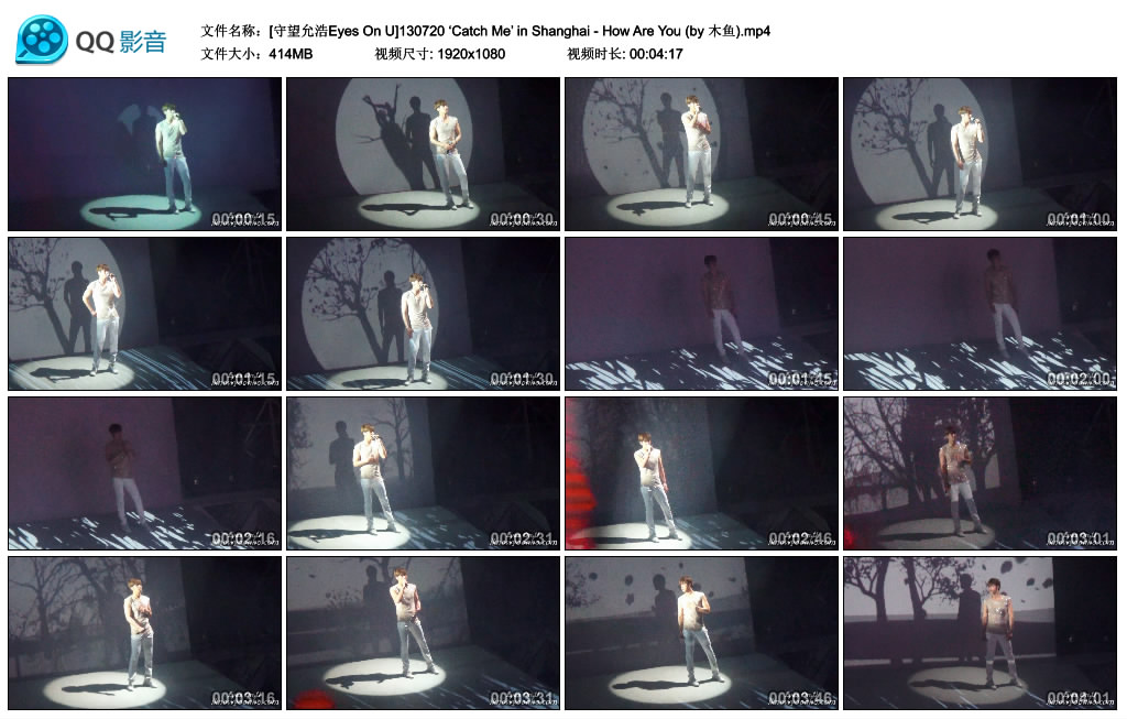 [守望允浩Eyes On U]130720 'Catch Me' in Shanghai - How Are You (by 木鱼).mp4_thumbs_2013.07.24.20_11_59