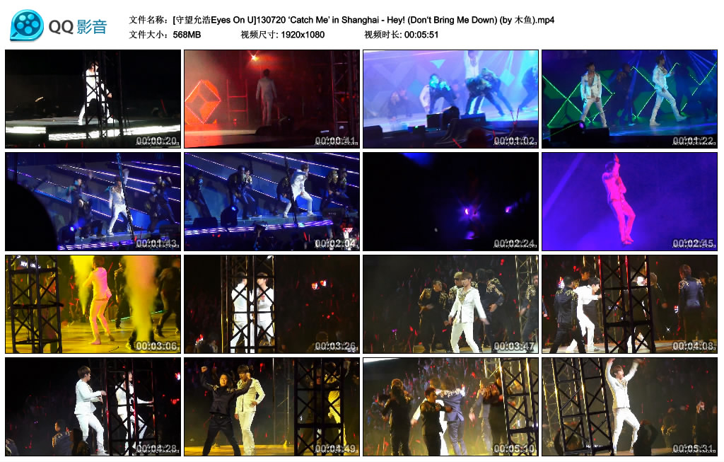 [守望允浩Eyes On U]130720 'Catch Me' in Shanghai - Hey! (Don't Bring Me Down) (by 木鱼).mp4_thumbs_2013.07.24.20_10_37