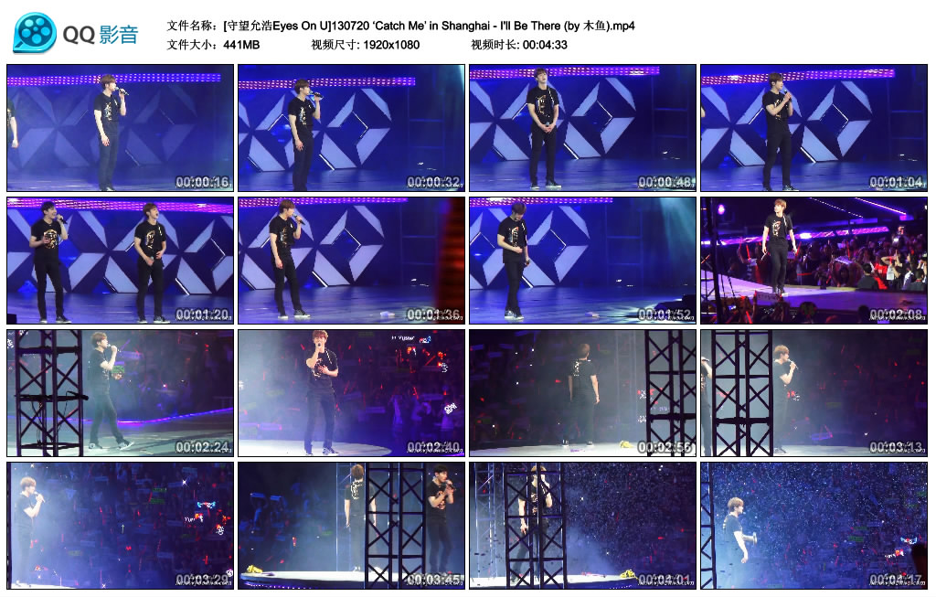 [守望允浩Eyes On U]130720 'Catch Me' in Shanghai - I'll Be There (by 木鱼).mp4_thumbs_2013.07.24.20_45_14