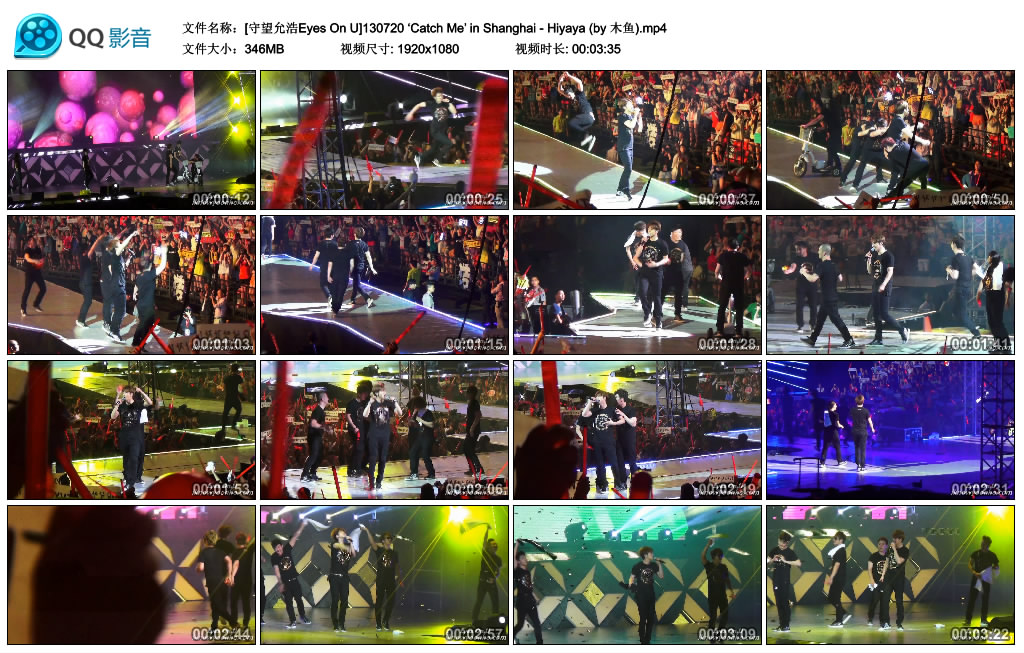 [守望允浩Eyes On U]130720 'Catch Me' in Shanghai - Hiyaya (by 木鱼).mp4_thumbs_2013.07.24.20_44_59