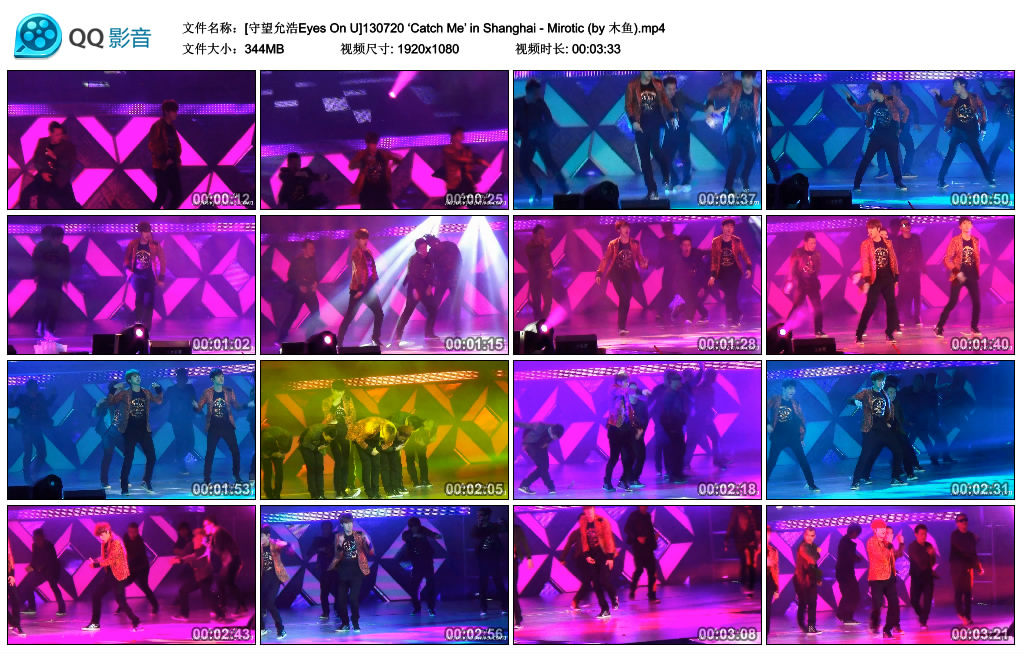 [守望允浩Eyes On U]130720 'Catch Me' in Shanghai - Mirotic (by 木鱼).mp4_thumbs_2013.07.24.20_44_42