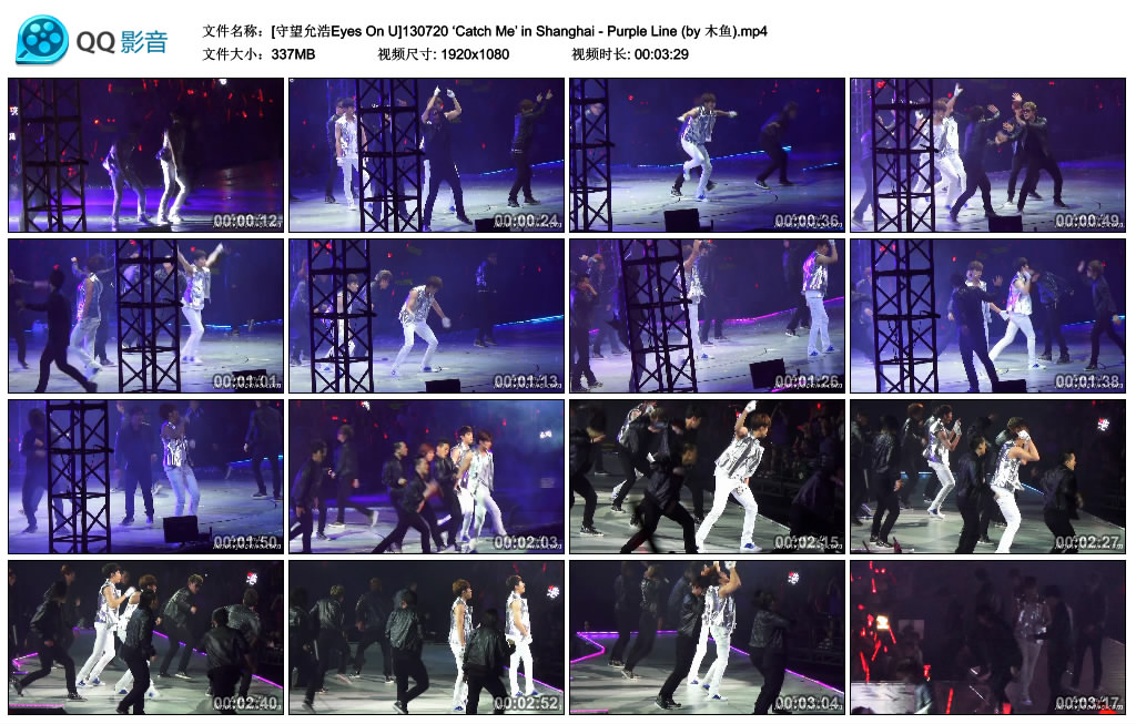 [守望允浩Eyes On U]130720 'Catch Me' in Shanghai - Purple Line (by 木鱼).mp4_thumbs_2013.07.24.20_40_06