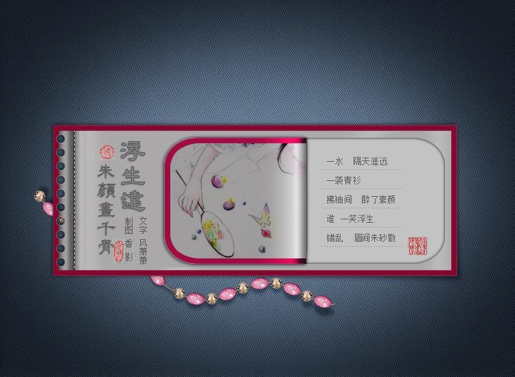 【香影图文】浮生远  朱颜画千骨 文字:风萧萧 图文设计(原创版),预览图1
