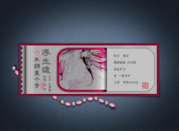 【香影图文】浮生远  朱颜画千骨 文字:风萧萧 图文设计(原创版),预览图2
