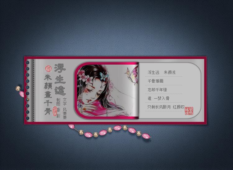 【香影图文】浮生远  朱颜画千骨 文字:风萧萧 图文设计(原创版),预览图3