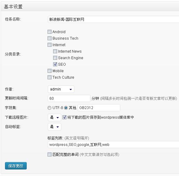 SfuRP WordPress自动采集发布插件WP AutoPost使用教程