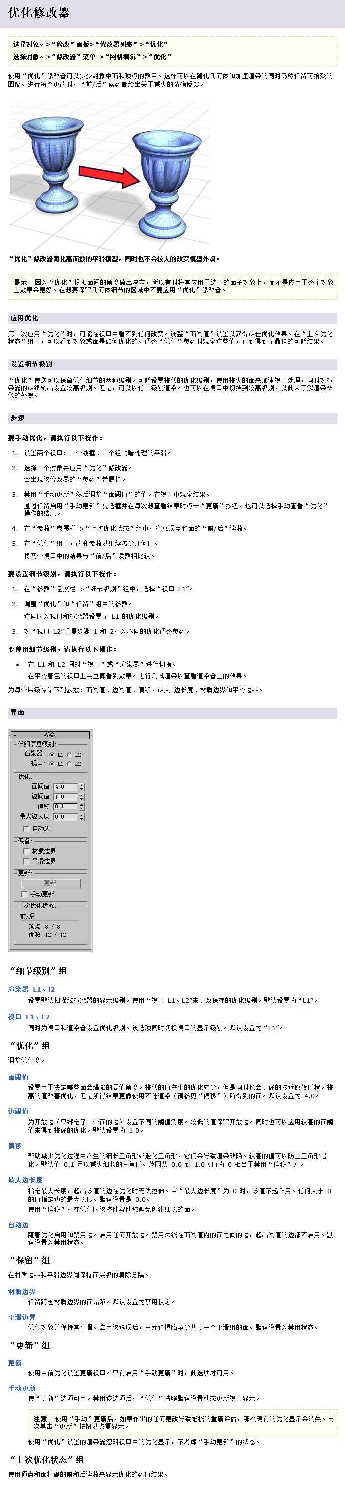 3dsmax模型优化修改器使用教程-autodesk官方教程