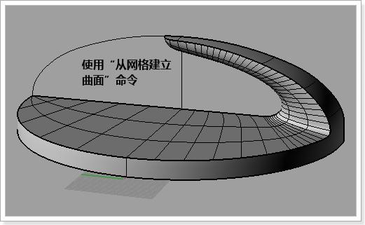 网格建立曲面