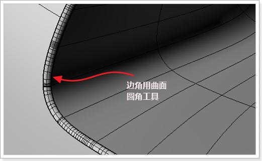 曲面圆角工具