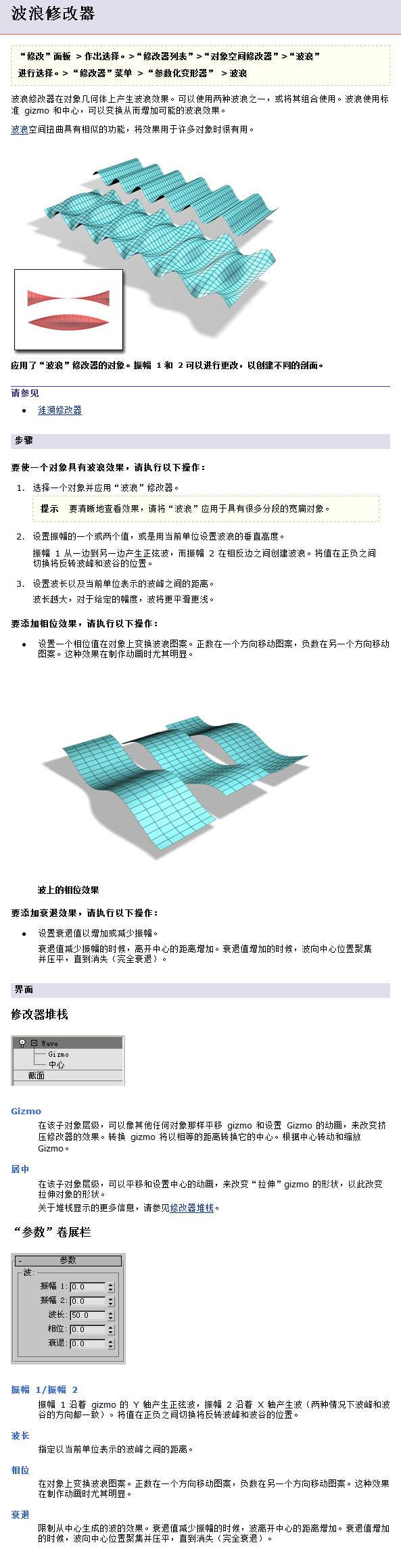 3d波浪修改器使用教程