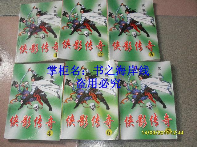 罕见老版武侠 戊戟 侠影传奇 六册全 正版 2000年第一版第...