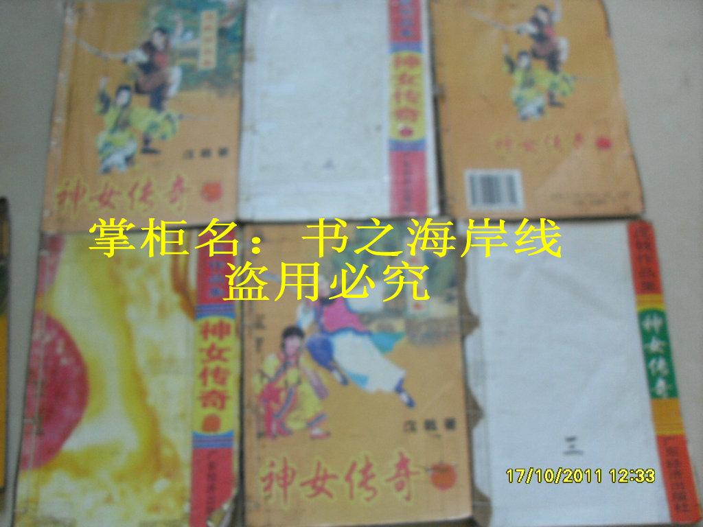 罕见老版武侠 戊戟 神女传奇 六册全 第一版