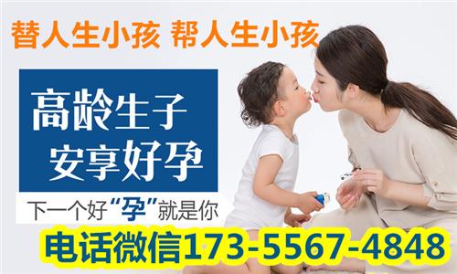 找妇女生小孩的有吗***代怀孕生女孩公司(图2)