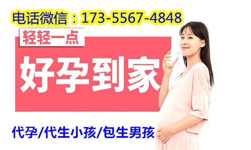 代生小孩联系方式***代怀孕公司(图2)