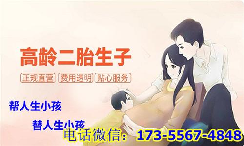 代人生子多少钱***代怀生子(图1)