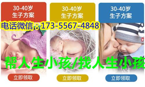 合肥代生小孩***上海代怀孕的费用(图2)