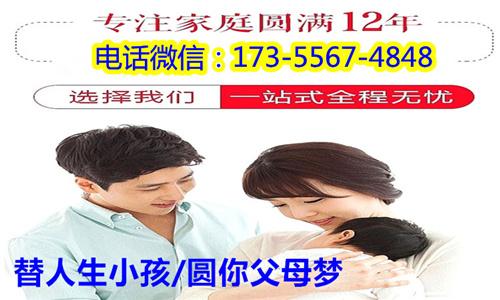 上海代怀生小孩***代怀孕生男孩费用(图2)