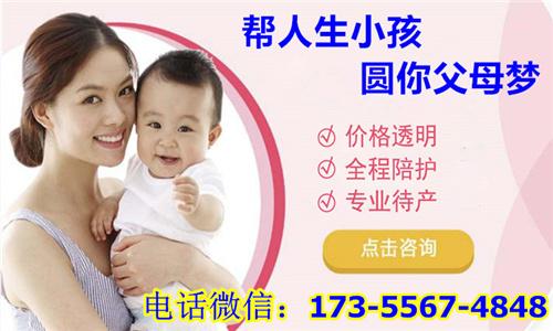 代生小孩龙凤胎***代怀孕价格(图1)