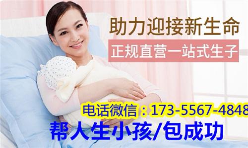 找大学生代生子***私人代怀孕多少钱?(图1)
