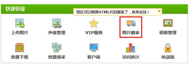 管家首页 HTML搬家