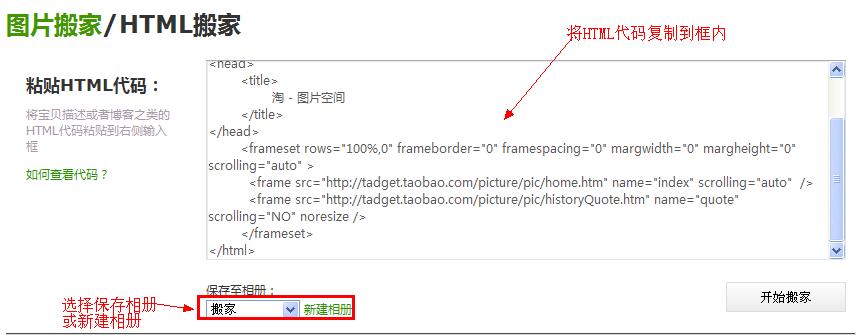 HTML搬家页面