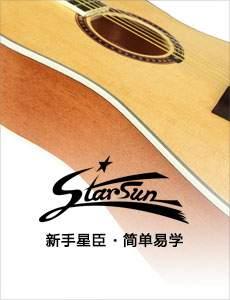 Starsun 星臣/星辰 DG120C-X