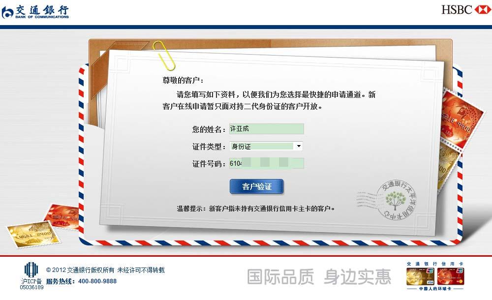 填写姓名和身份证号码