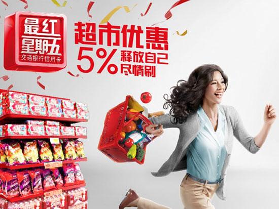 交行信用卡超市刷卡返5%刷卡金