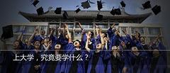 纽约时报:上大学,究竟要学什么?