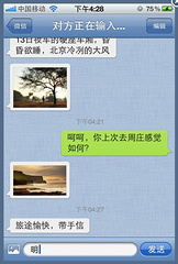 """腾讯推出类Kik免费短信应用""""微信""""(图)"""