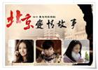 北京爱情故事:我们究竟懂得了什么