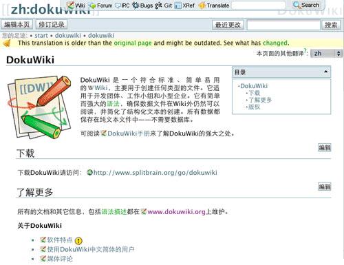 DokuWiki 主题插件推荐与简单教程