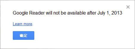 Google Reader 将于今年7月1日关闭