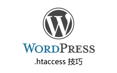 实用的 WordPress .htaccess 技巧