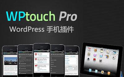 WPtouch Pro 2.7 WordPress 手机插件