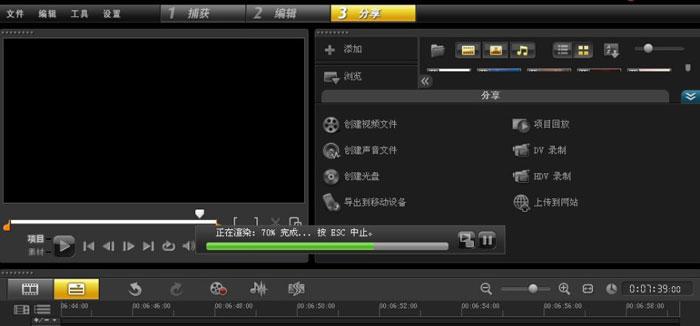 会声会影 X5 简体中文破解版下载