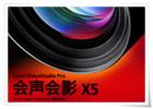 会声会影 X5 简体中文版下载