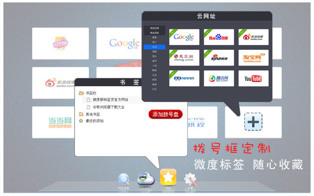 Chrome 浏览器快速拨号扩展 - 微度新标签页