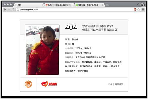 公益:用404页面寻找失踪的孩子