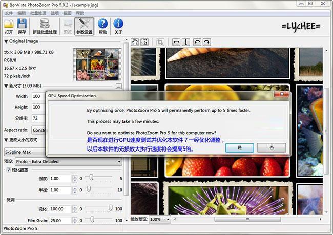 照片无损放大工具:PhotoZoom 5 Pro
