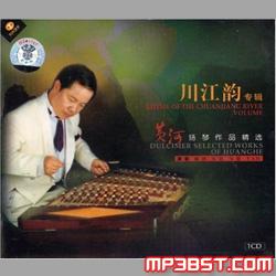 黄河 -《川江韵专辑(黄河扬琴作品精选)》[FLAC]迅雷虾米音乐下载