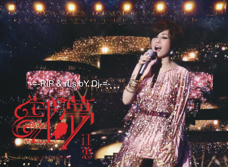 江蕙-戏梦演唱会Live(台版)_2013无损音质_mp3bst.com