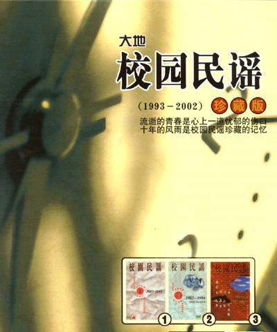 群星-校园民谣 1993-2002 珍藏版3CD 无损音质_mp3bst.com