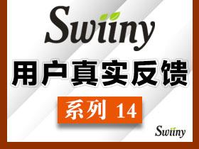 客户反馈14丨第一次用swiiny她放弃了,然而第二次第三次,她成功了……