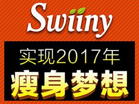 Swiiny减肥奶昔全介绍