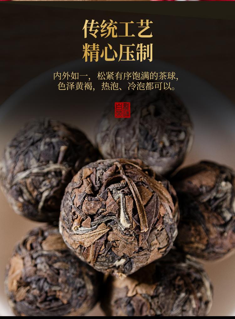 BaiChaLongZhu_11.jpg