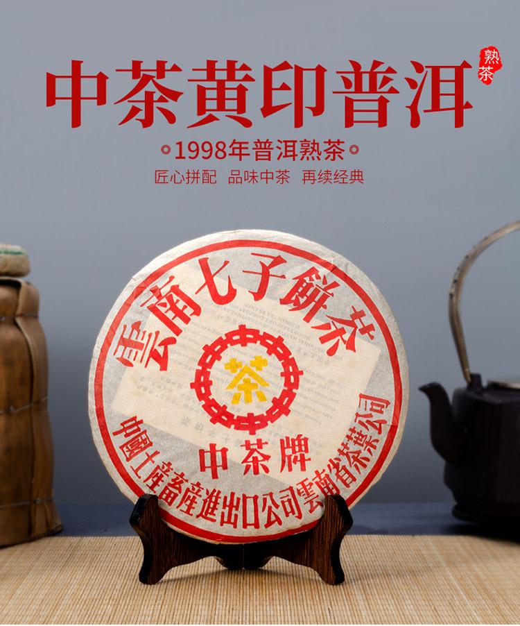 1998年中茶黄印普洱熟茶_01.jpg