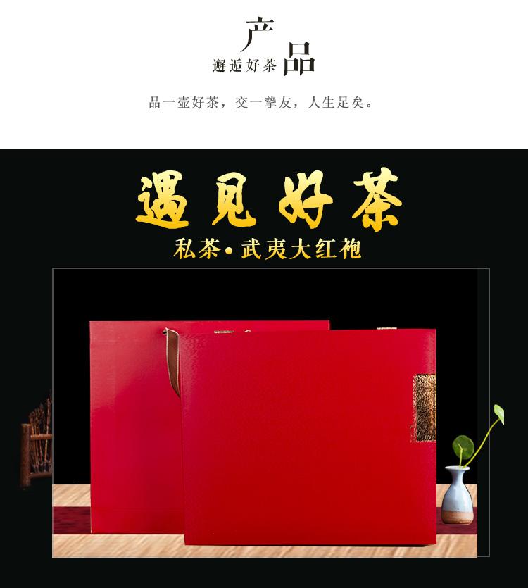 木盒大红袍-红_08.jpg