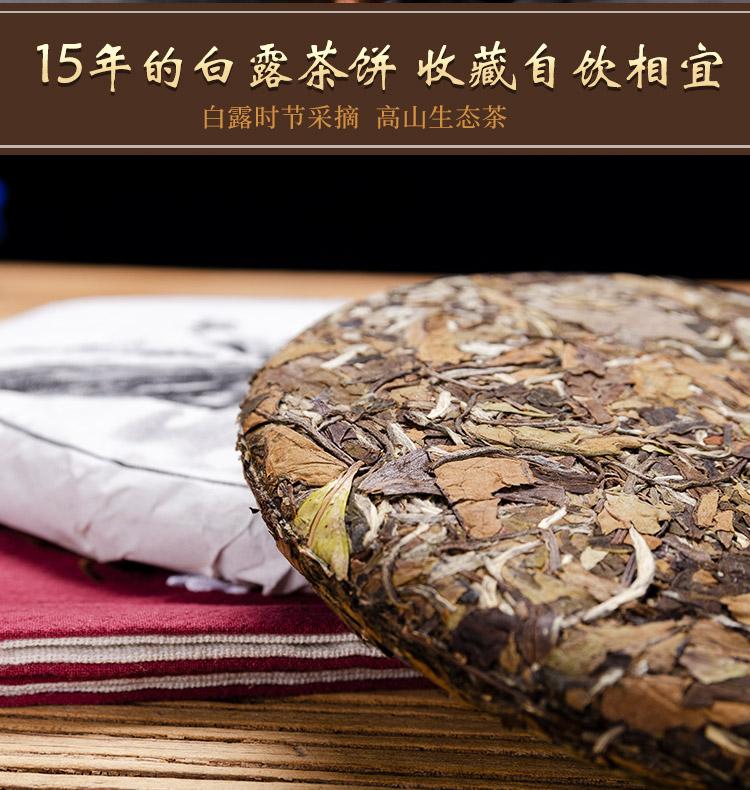 白露茶1_04.jpg