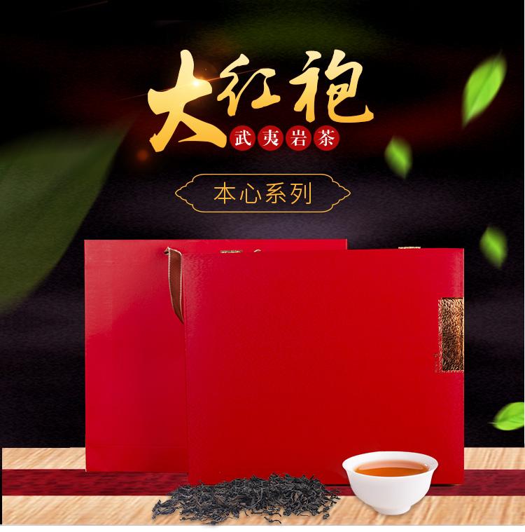 木盒大红袍-红_01.jpg
